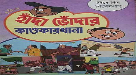 Read online comics in bengali