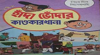 Handa Vonda Bengali Comics