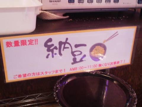 納豆ポップ まんが喫茶ビッグ2回目