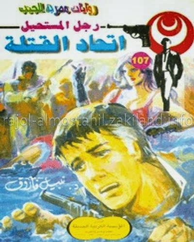 تحميل قراءة أدهم صبري نبيل فاروق رجل المستحيل اتحاد القتلة