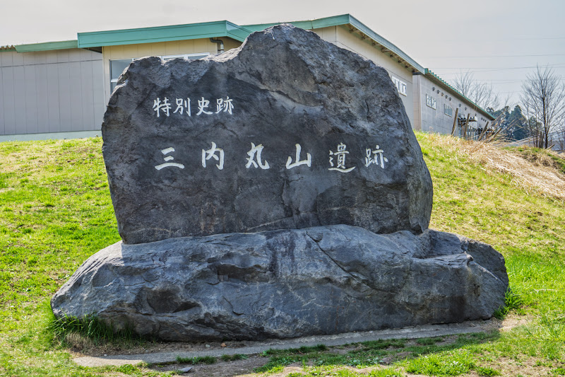 Sannai-Maruyama site photo1