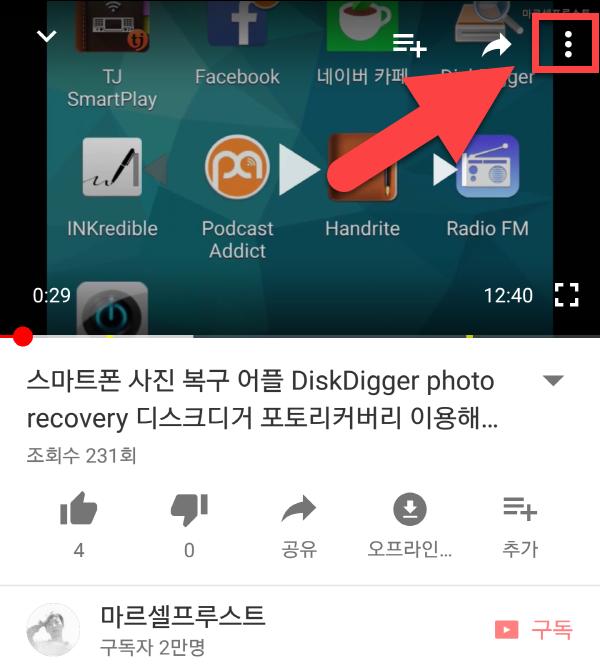 유튜브앱(어플)에서 동영상 설정메뉴