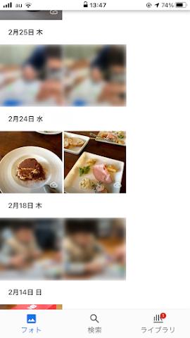 iPhoneのGoogleフォトにて写真の重複がなくなった