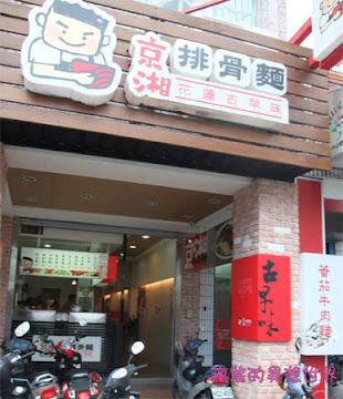 京湘排骨麵