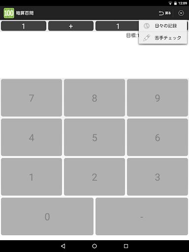 u6697u7b97u767eu554f 20150804 Windows u7528 7