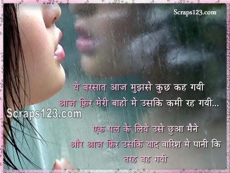 Rimjhim Sawan Shayari  Image - 2