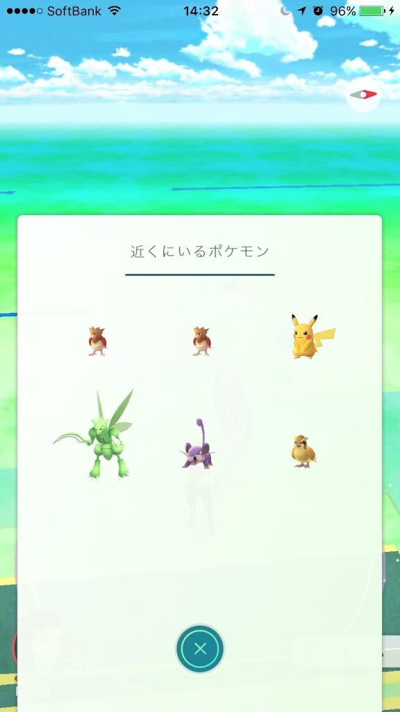 【ポケモンGo】沖縄・那覇空港にも「ピカチュウ」が生息
