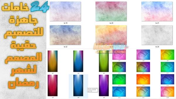 24 خامات احترافية جاهزة للتصميم حقيبة المصمم لشهر رمضان   ملحقات فوتوشوب