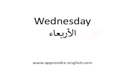 Wednesday الأربعاء