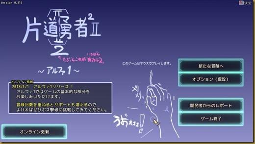 片道勇者2アルファ