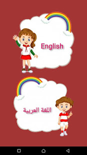 Download English learning for kids by sounds and pics For PC Windows and Mac apk screenshot 6