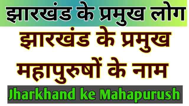 Jharkhand Ke Mahapurush Ke Naam / झारखंड के प्रमुख लोग