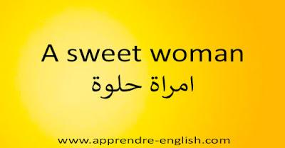 A sweet woman امراة حلوة
