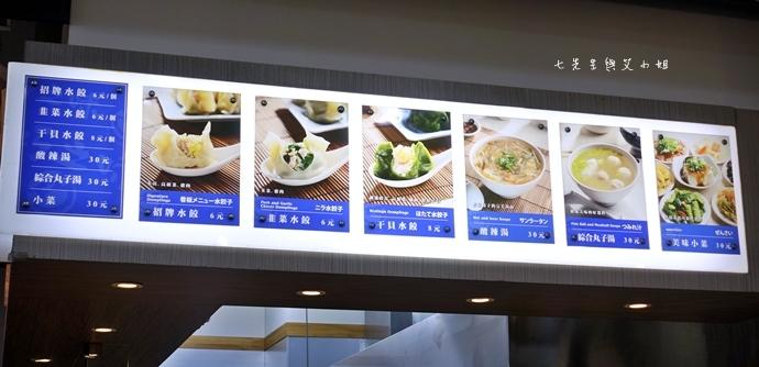 4 巧之味水餃 干貝水餃 台北美食