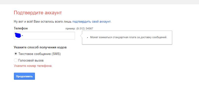 gmail без привязки к мобильному