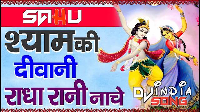 Hokar Shyam Ki Diwani Radha Rani Nache Dj Vijay
