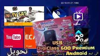 تحويل حصري لأول مرة بالمغرب لجهاز DigiClass 600 Mini بUSB الى مينيو Android وتشغيل اليوتيوب و FR TNT