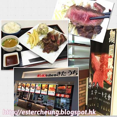 【日本遊記】倉敷 食記 ♥ Food Court 的美味牛扒 ♥ 肉's Kitchen