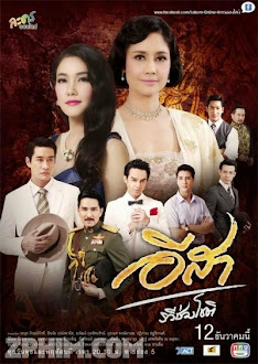 Nước Mắt Hồng Nhan - E-sa (2014) Poster