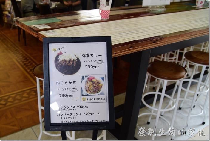 舞鶴紅磚博物館內的爵士咖啡館(Jazz)門口有圖片的菜單介紹。