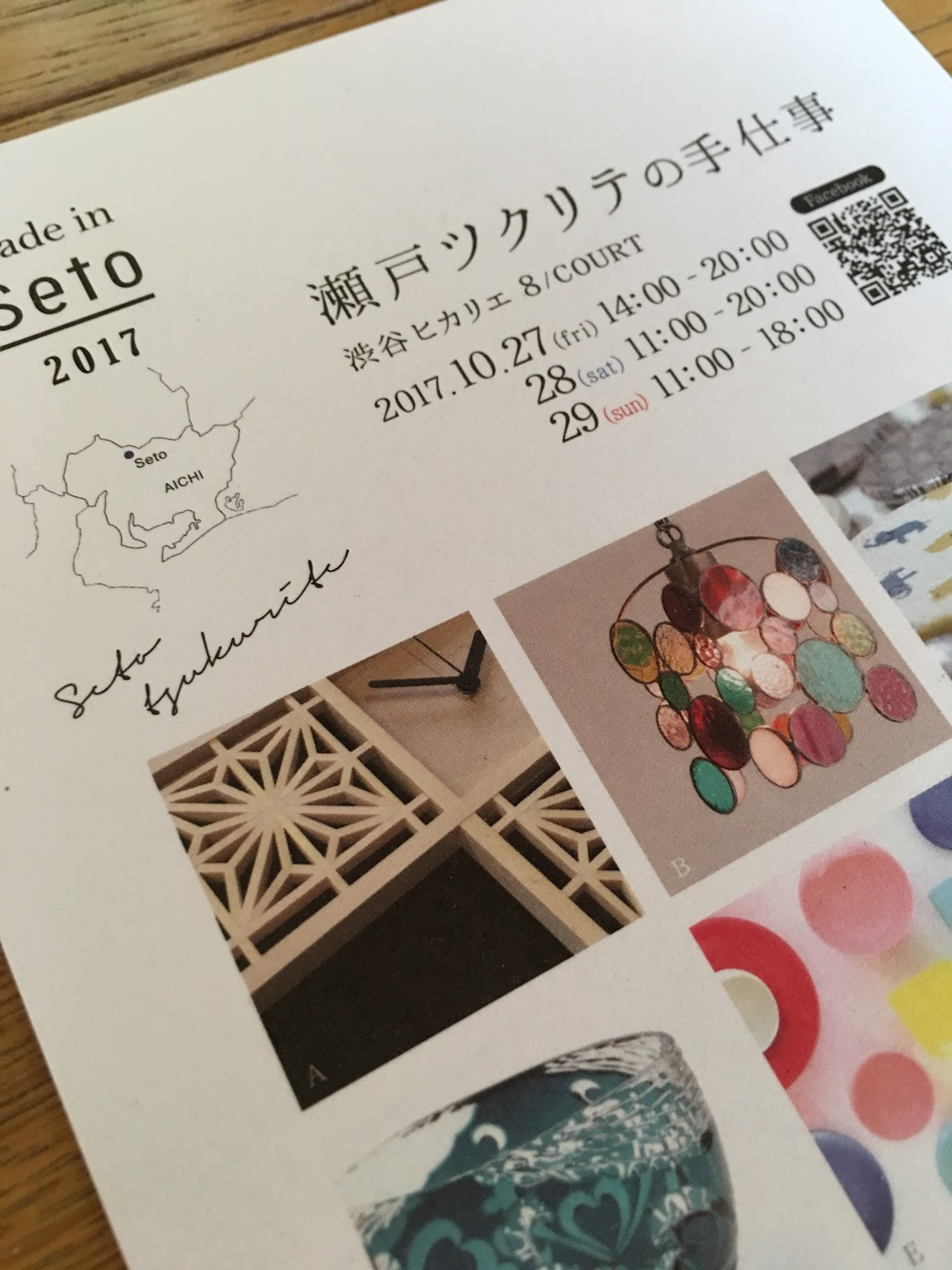 http://www.hikarie8.com/court/2017/09/made-in-seto.shtml