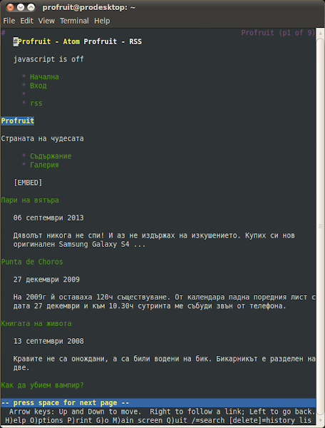текстови браузър lynx