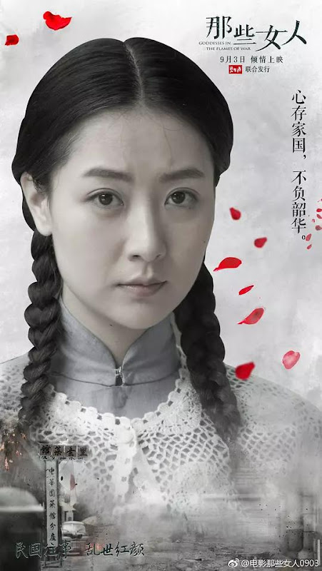 Goddess in the Flames of War China Movie