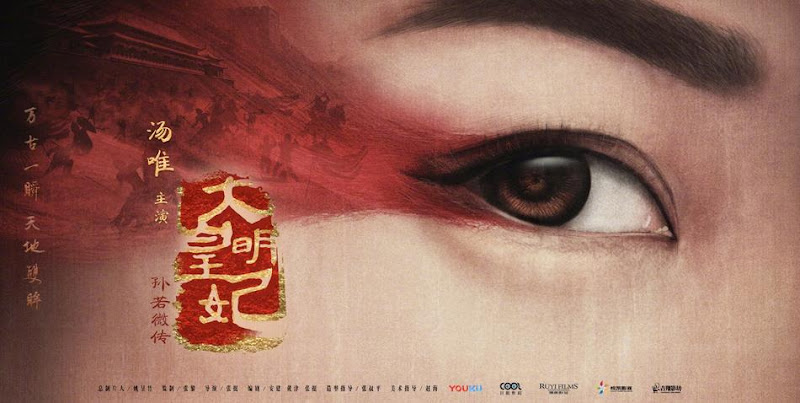 Empress of the Ming: Legend of Sun Ruowei China Drama