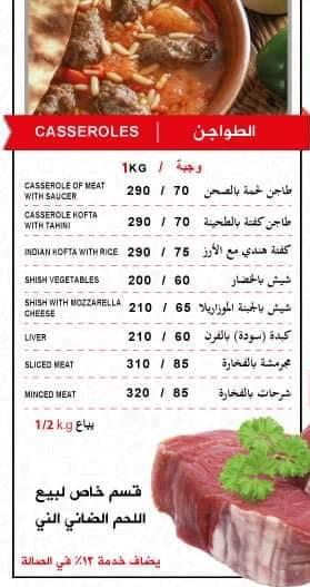 منيو مطعم الاصيل الدمشقي 9