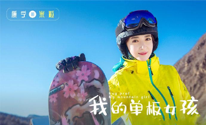 Hey Pro My Mountain Girl China Drama