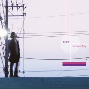 [MUSIC VIDEO] 秦 基博 – Documentary (2010/10/6)
