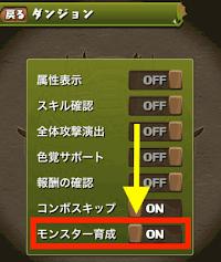 s_スキル上げON