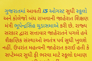 Announcement By Bhupendr chudasama about opening schools in gujarat