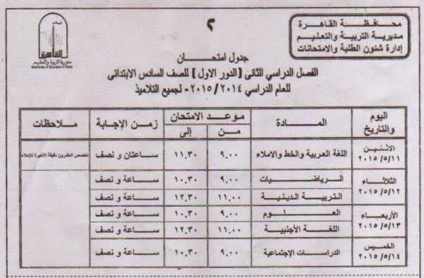 جدول امتحانات الصف السادس الابتدائي 75667.jpg
