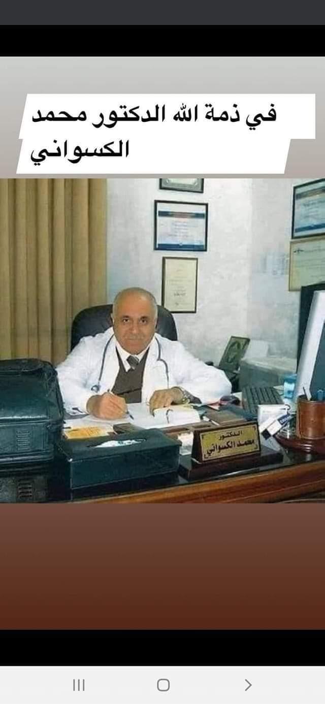 """خبر وفاة الدكتور """" محمد ابو ابراهيم """""""