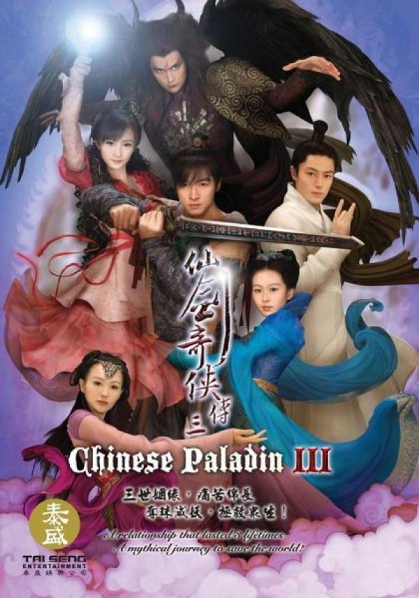 Tiên Kiếm Kỳ Hiệp 3 - Chinese Paladin III (2009)