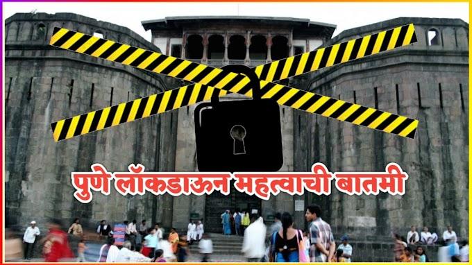 Pune Lockdown News marathi | Pune news marathi