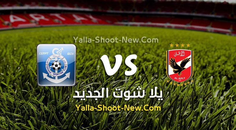 نتيجة مباراة الأهلي والترسانة اليوم بتاريخ 30 09 2020 في كأس مصر