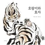 2015년 7월 이달의 그림책 - 호랑이와 효자
