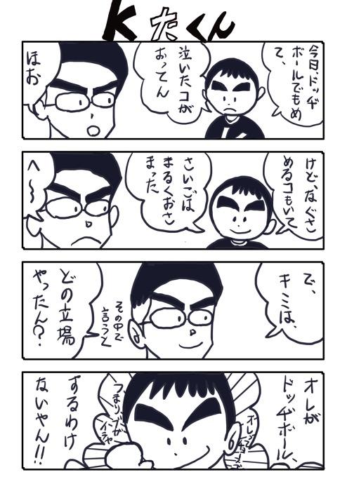 KたくんNo 44