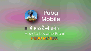 How to become Pro player in Pubg Mobile me pro Kaise Bane ?
