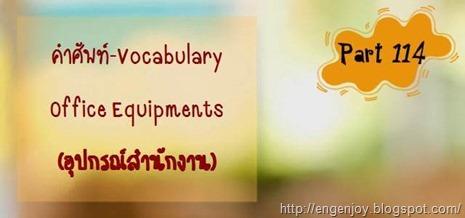 คำศัพท์ภาษาอังกฤษ Office Equipments (อุปกรณ์สำนักงาน)