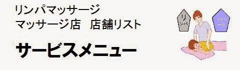 日本国内のリンパマッサージ店情報・サービスメニューの画像