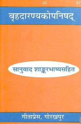 Brihadaranyakopanishad (बृहदारण्यकाेपनिषद्) With commentary of Shankaracharya