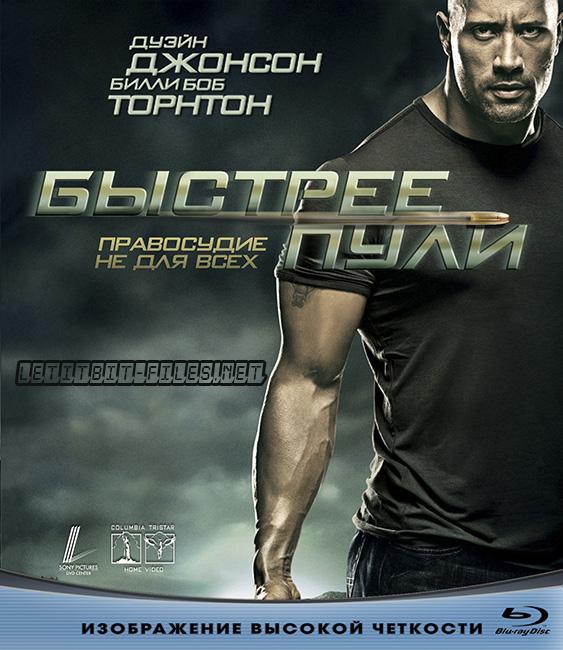 Быстрее пули / Faster (2010) Blu-ray + BD Remux + BDRip 1080p/720p + HDRip
