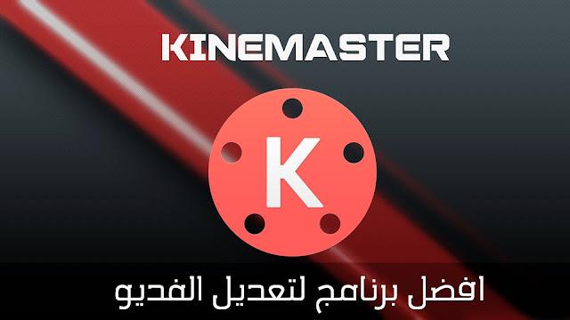 تطبيق كين ماستر