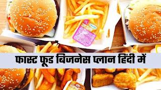 फास्ट फूड बिजनेस कैसे शुरू करे 2021 | How To Start Fast Food business In Hindi