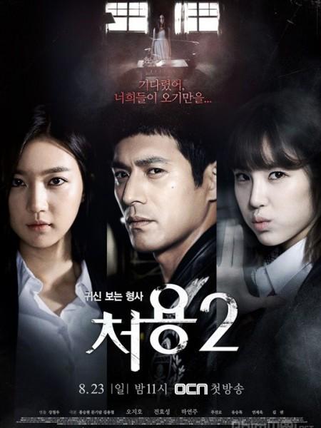Thám Tử Ngoại Cảm 2 - Cheo Yong 2 - 2015