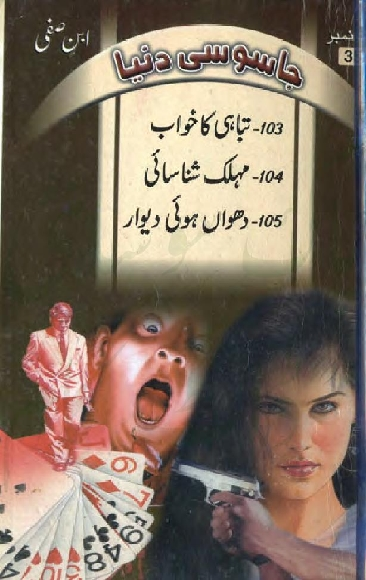 Tabaahi ka Khwaab & Muhlik Shanasae is a very well written complex script novel which depicts normal emotions and behaviour of human like love hate greed power and fear, writen by Ibn e Safi (Jassosi Dunya) , Ibn e Safi (Jassosi Dunya) is a very famous and popular specialy among female readers