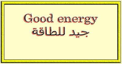 Good energy جيد للطاقة